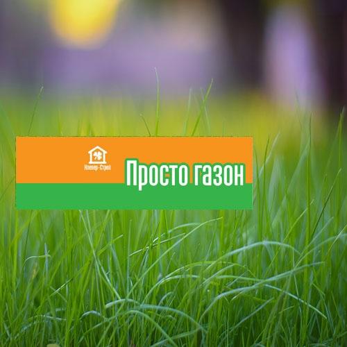 Просто газон
