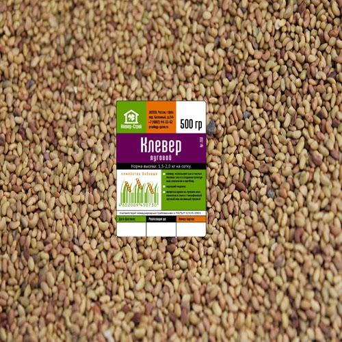 Семена Клевера лугового